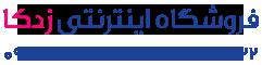 فروشگاه اینترنتی زدکا استان مرکزی (اراک)